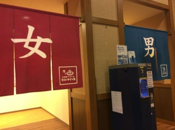 onsen, odawara korona world (1)
