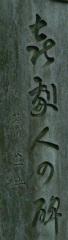 shodo in stone (1)