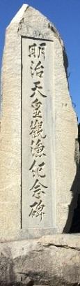 shodo in stone (2)