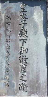 shodo in stone