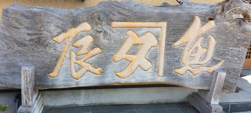 shodo on wood (3)