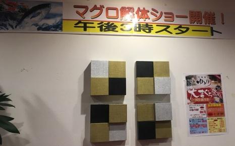 1.2, Ankündigung Maguro no Kaitai