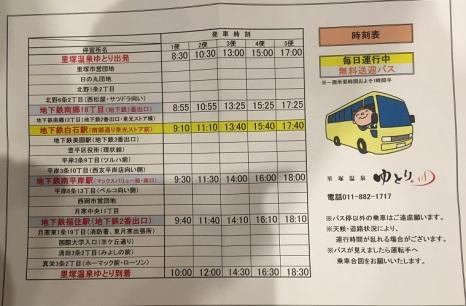 1.3, Shuttle-Service