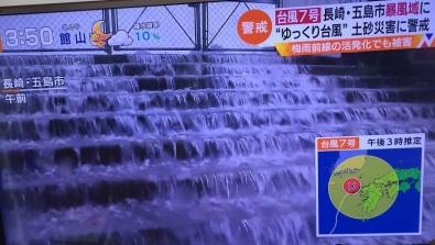 taifun season 2018 (1)