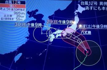 taifu season '18, july