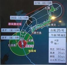 taifu season '18 oct