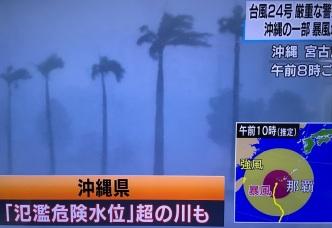 taifu season '18, sep (2)