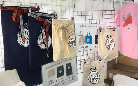 150yrs anniversary meiji (1)