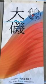 150yrs anniversary meiji (2)