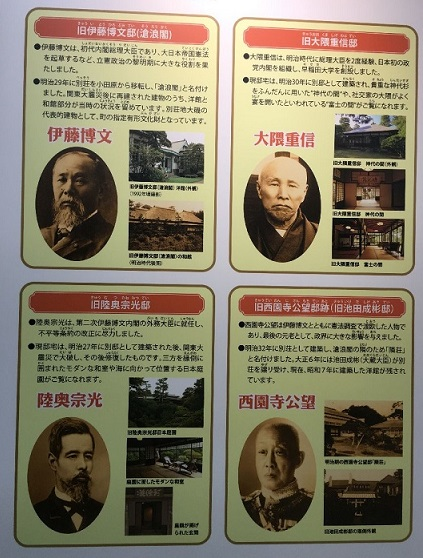 150yrs anniversary meiji, old leaders (2)