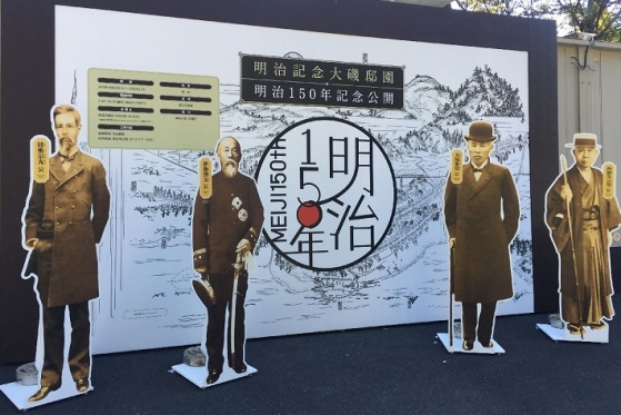 150yrs anniversary meiji, old leaders (3)