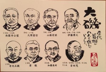 150yrs anniversary meiji, old leaders(4)